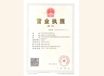 祥磊和记网站营业执照
