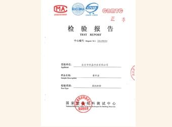 黄新利18官网检测报告